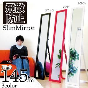 おしゃれな艶々フレーム 全身鏡 スリムな スタンドミラー 幅27×高さ145cm 鏡面塗装飛散防止 ブラック ホワイト kaagu-com