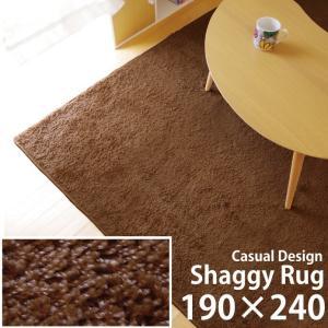 190×240cm パイル長さ20mm シャギーラグカーペット 長方形ラグ ラグマット 絨毯 じゅうたん 敷き物 ファッションラグ デザインラグ 無地ブラウン|kaagu-com