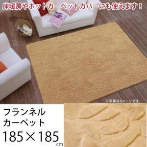 幅185×185cmフランネルラグ 床暖房にも対応 ウレタンフォーム入り約2.2畳サイズ 絨毯 敷き物 ラグ ホットカーペットカバー フラワー花柄ベージュ|kaagu-com
