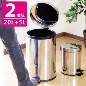 2個セット!【20L+5Lサイズ】ステンレス製ペダル式ダストボックスラウンドペダルペールダスト缶ごみ箱屑かごシルバー|kaagu-com