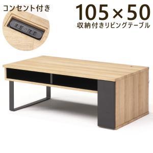 センターテーブル ローテーブル パソコンデスク カフェテーブル  ナチュラル 木目柄 幅105×50cm  2口コンセント付き 収納スペース付き|kaagu-com