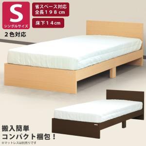 ベッド シングル フレームのみ シングルベッド ベッドフレーム シングルサイズ 木製 ベット省スペース ナチュラル ダークブラウン フレーム単品|kaagu-com