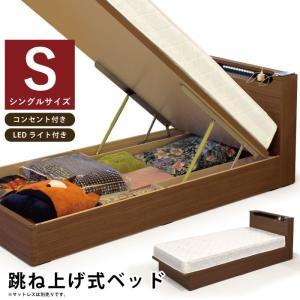 シングルベッド 収納付き 大容量 跳ね上げ式 リフトアップベッド 収納付ベッド ベッドフレーム 単品...
