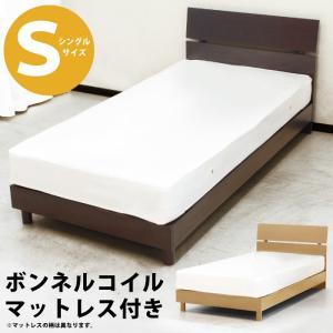 ベッド シングル マットレス付き シングルベッド ベッドフレーム シングルサイズ 木製 ベット シンプル ボンネルコイルマットレス付き ナチュラル ブラウン|kaagu-com