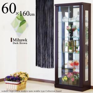 幅60×高さ160cm 高級感漂う木目調コレクションボード 家具調キャビネット 柾目風 木目ブラウン kaagu-com
