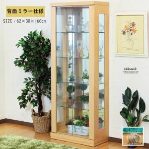 コレクションボード 木目調 幅60×高さ160cm 高級感漂う 家具調キャビネット コレクションケース ナチュラル|kaagu-com