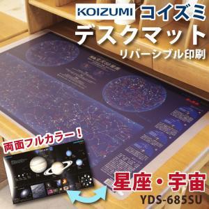 数量限定 おまけ付き コイズミ製 デスクマット 星座 宇宙 YDS-685SU 両面カラー印刷 片面宇宙 両面クリア四面シボ加工 コイズミ デスクマットの写真