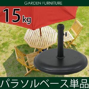 重量15kg パラソルベース単品 パラソル固定用 ガーデン パラソルベース パラソルスタンド エクステリア ガーデンファニチャー kaagu-com
