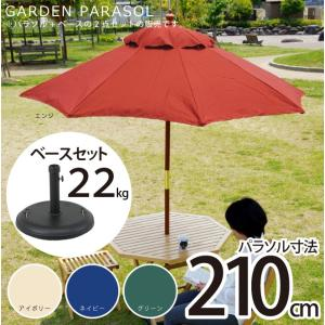 ガーデン2点セット 幅210cmガーデンパラソル + 22kg パラソルベース エンジ・ネイビー・グリーン・アイボリー|kaagu-com