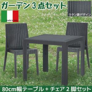 お得な3点セット イタリア製 幅80cmテーブル&チェアー 耐荷重120kg アジアンテイスト ラタン風プラスチックチェア肘無しチェアプラスティック製 ブラック|kaagu-com