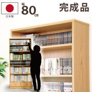 フリーボード 幅80cm 木製ハイタイプ 書棚 本棚 マルチラック ディスプレイラックフリーボード ブックシェルフ 飾り棚 オープンタイプ|kaagu-com