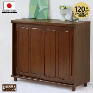 下駄箱 シューズボックス 幅120cm  国産 天然木製  アッシュ材使用 靴箱 くつ箱 ブラウン|kaagu-com
