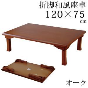 120cm幅 和風 座卓 センターテーブル リビングテーブル 長方形テーブル ローテーブル ちゃぶ台 折り脚 オーク|kaagu-com