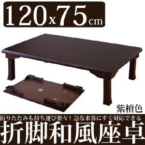 120cm幅 和風 座卓 センターテーブル リビングテーブル 長方形テーブル ローテーブル ちゃぶ台 折り脚 紫檀色|kaagu-com