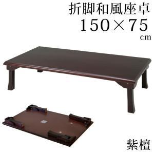 幅150cm 和風 座卓 センターテーブル リビングテーブル 長方形テーブル ローテーブル ちゃぶ台 折り脚 紫檀色|kaagu-com