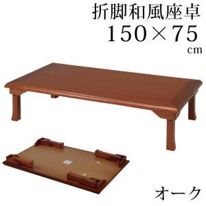 幅150cm 和風 座卓 センターテーブル リビングテーブル 長方形テーブル ローテーブル ちゃぶ台 折り脚 オーク|kaagu-com