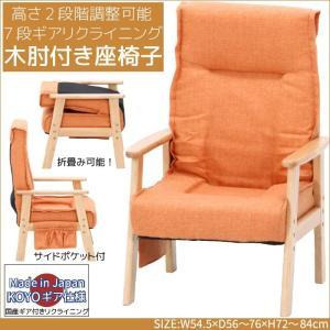 7段ギア使用リクライニング機能付き立ち座りを優しくサポート 肘付き高座椅子2段階高さ調節可能 座面 布張り 背もたれ付き 肘付き 高座椅子 オレンジ|kaagu-com