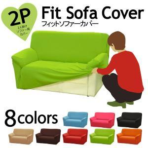 肘付き2Pソファー用 8色対応 無地フィットソファーカバー 洗濯可能・ソファのキズ汚れ隠し、防止に 2人掛けソファー用 ソファカバー|kaagu-com