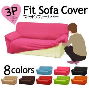 肘付き3Pソファー用 8色対応 無地フィットソファーカバー 洗濯可能・ソファのキズ汚れ隠し、防止に 3人掛けソファー用 ソファカバー|kaagu-com