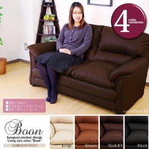 4色から!ふわっふわのシリコンフィル2人掛けソファー幅140cmお手入れ簡単!柔らかなSPUレザー張りベージュブラックダークブラウン|kaagu-com