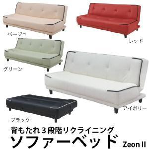 ソファベッド  PVCレザー張り リクライニングソファーベッド 背もたれ3段階 リクライニング レッド グリーン ブラック アイボリー ベージュ|kaagu-com