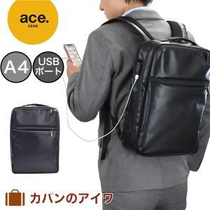 ace.GENE エース ジーンレーベル  ガジェタブルWR ビジネスリュック A4ファイルサイズ USBポート付き ビジネスバッグ メンズ 防水 撥水 kaban-aiwa