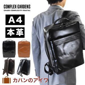 コンプレックスガーデンズ雲渓 ウンケイ 本革ビジネスリュック|kaban-aiwa
