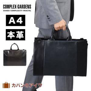 コンプレックスガーデンズ安心 アンシン 本革ブリーフケースA4サイズ|kaban-aiwa