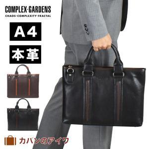 コンプレックスガーデンズ雲水 ウンスイ 本革ブリーフケースA4サイズ|kaban-aiwa