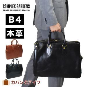 コンプレックスガーデンズゲンボウ2way本革ブリーフケースB4サイズ|kaban-aiwa