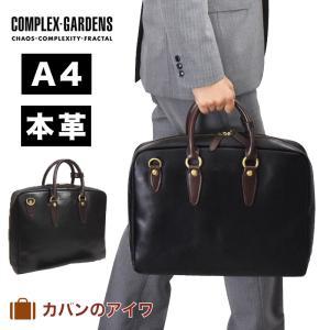 コンプレックスガーデンズゲンボウ2本革ブリーフケースA4ファイルサイズ4758|kaban-aiwa