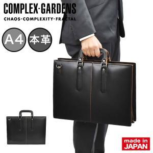 コンプレックスガーデンズ枯淡 コタン 本革ビジネスバッグA4サイズ 大開きタイプ|kaban-aiwa