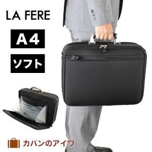 LAFERE OPS ラフェール オプス 2wayアタッシュケースA4ファイルサイズ 2気室|kaban-aiwa