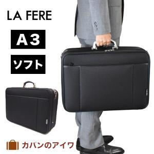 LAFERE OPSラフェール オプス2wayアタッシュケースA3サイズ 2気室|kaban-aiwa
