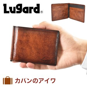 Lugardラガード G3札ばさみ小銭入れ付き|kaban-aiwa