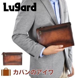 Lugardラガード G3本革セカンドバッグ三角マチ Lサイズ|kaban-aiwa