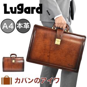 LugardG3シリーズ牛革ダレスバッグA4ファイルサイズ|kaban-aiwa