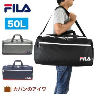FILA フィラ  リムーブシリーズ 2way ボストンバッグ 60cm 50L 大容量 大きい メンズ レディース 中学生 高校生 女子高生 部活 学校 修学旅行|kaban-aiwa