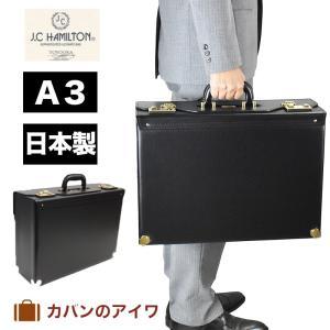 J.Cハミルトン フライトケース A3ファイルサイズ日本製フライトケース 合成皮革パイロットケース 営業かばんビジネスバッグ カタログ入れかばん|kaban-aiwa
