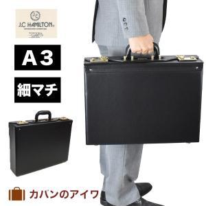 J.Cハミルトン 日本製フライトケース 細マチタイプA3ジャストサイズ 合成皮革パイロットケース 営業かばん|kaban-aiwa