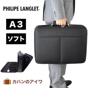 フィリップ ラングレー2wayアタッシュケースA3サイズ・2気室|kaban-aiwa