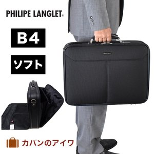 フィリップ ラングレー2wayアタッシュケースB4サイズ|kaban-aiwa