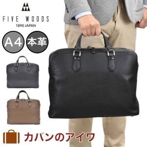 ファイブウッズ FIVE WOODS グレイン GRAIN A4 ブリーフトート メンズ 39091 ビジネスバッグ ビジネストート トートバッグ トート レザートート|kaban-aiwa