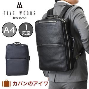 FIVE WOODS ファイブウッズ GRAIN グレイン シリーズ本革ビジネスリュック1気室 kaban-aiwa