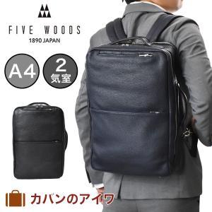 FIVE WOODS ファイブウッズ GRAIN グレイン シリーズ本革ビジネスリュック2気室|kaban-aiwa