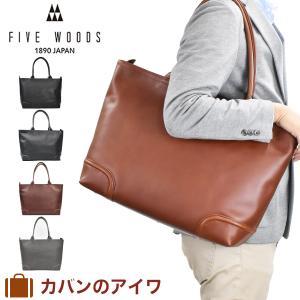 FIVE WOODSファイブウッズ プラトウシリーズ本革トートバッグ大サイズ|kaban-aiwa