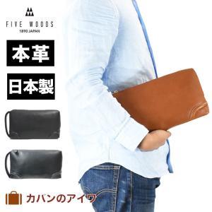 FIVE WOODSファイブウッズ プラトウシリーズ本革セカンドバッグ|kaban-aiwa