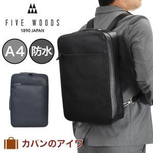FIVE WOODS ファイブウッズ SAPPHIRE サファイア シリーズ本革ビジネスリュック 日本製 防水リュック スコッチガード|kaban-aiwa