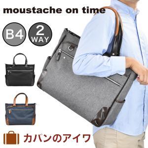 ムスタッシュ moustache on time ビジネスバッグ メンズ レディース B4 A4 2...