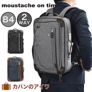 ムスタッシュオンタイム moustache on time ビジネスリュック メンズ B4 A4 ビ...